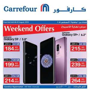 weekend-offers-2 in kuwait