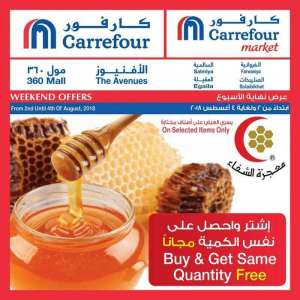 weekend-offers-4 in kuwait