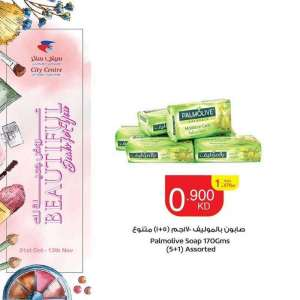 beautiful-deals-for-you-from-city-centre-crazy-discounts-on-your-favorite-health-and-beauty-items in kuwait