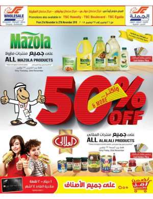 50-percent-off-and-more in kuwait