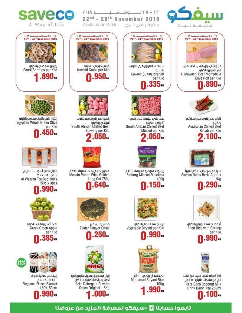 22nd---28th-november-2018-offers-kuwait