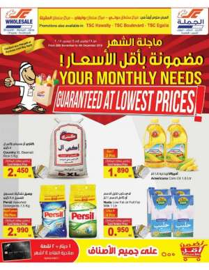 your-monthly-needs in kuwait