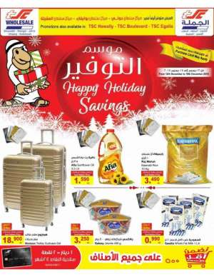 happy-holiday-savings in kuwait