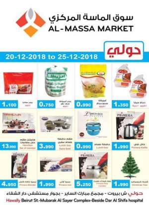 we-always-have-the-lowest-prices---hawally in kuwait