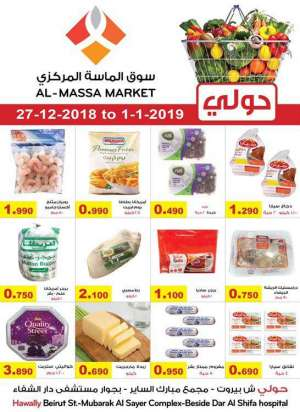 best-offers-with-lowest-prices-at-al-massa-market-1 in kuwait