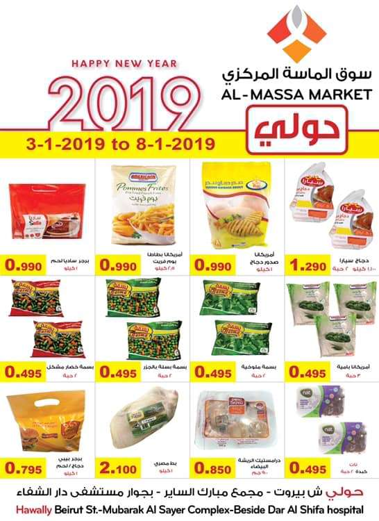 best-offers-with-lowest-prices-at-al-massa-market-kuwait
