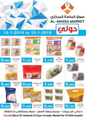 best-offers-with-lowest-prices-at-al-massa-market in kuwait