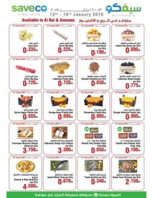 14th-to-16th-january-2019-offers in kuwait