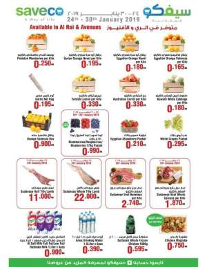 25th---30th-january-2019-offers in kuwait