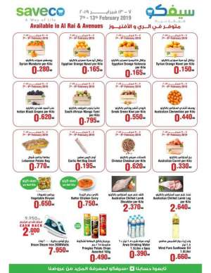 7th-to-13th-february-2019-offers in kuwait