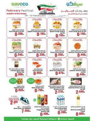 10th-to-13th-february-2019-offers in kuwait