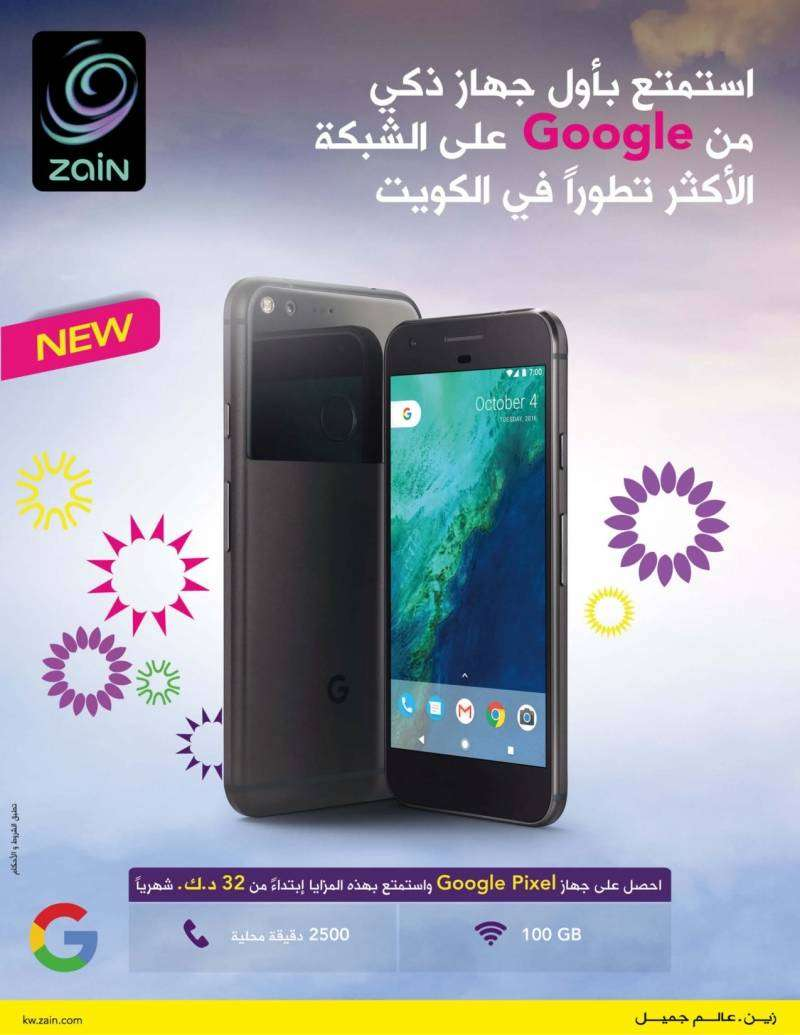 google-pixel-offer-kuwait