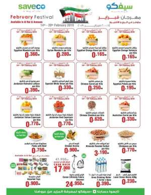 14th---20th-february-2019-offers in kuwait