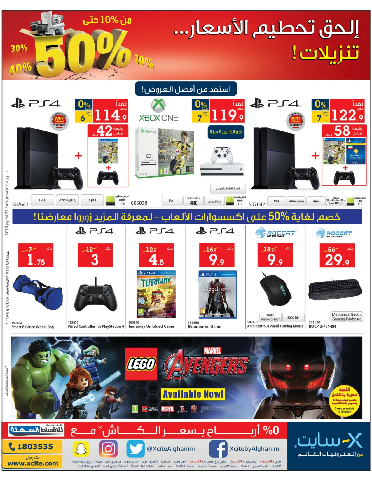 gaming-offers-kuwait