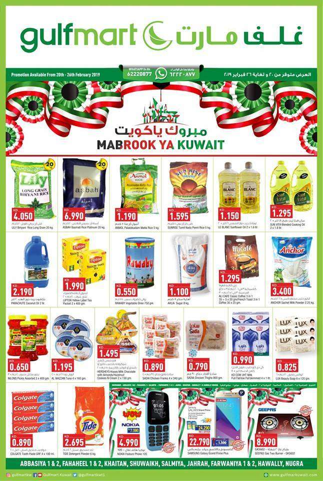 weekly-offers-1-kuwait