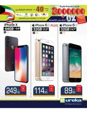 wednesday-offers- in kuwait