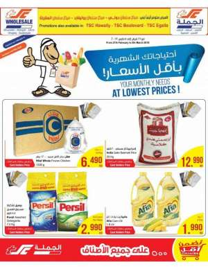 your-monthly-needs-at-lowest-prices in kuwait
