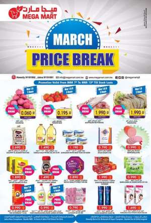 price-break-offers in kuwait