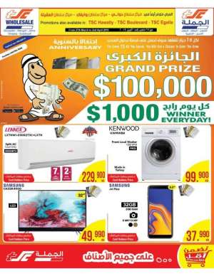 the-sultan-center-offers- in kuwait