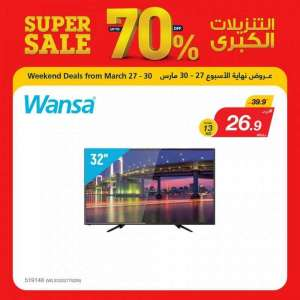 amazing-weekend-offers-on-tv in kuwait