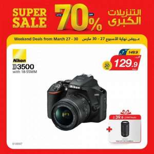 -amazing-weekend-offer-on-nikon-camera in kuwait