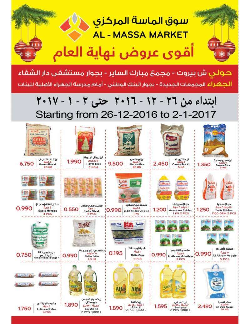 strongest-end-of-the-year-offers-kuwait