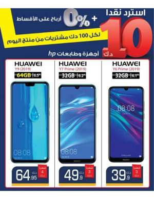 tuesday-offers-41 in kuwait