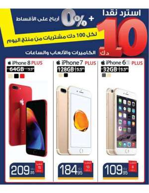 monday-offers in kuwait