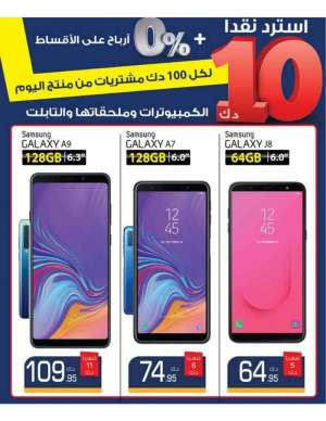 tuesday-offers- in kuwait