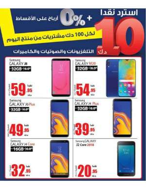 monday-offers-43 in kuwait