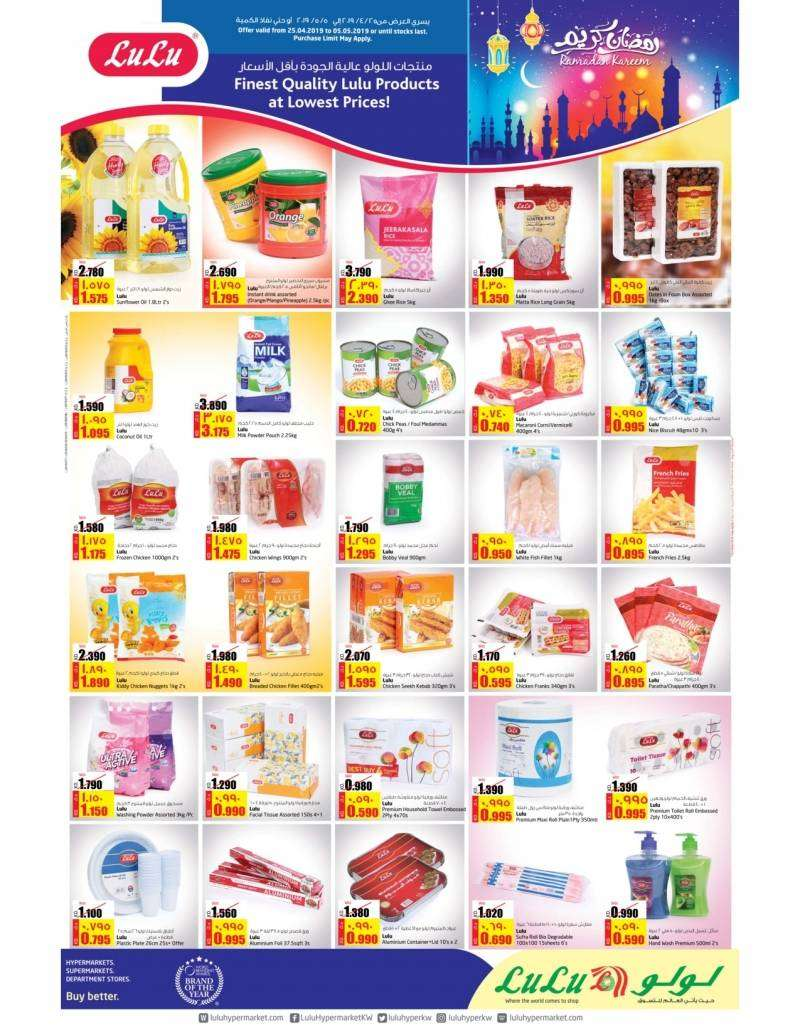 finest-quality-lulu-products-at-lowest-prices-kuwait
