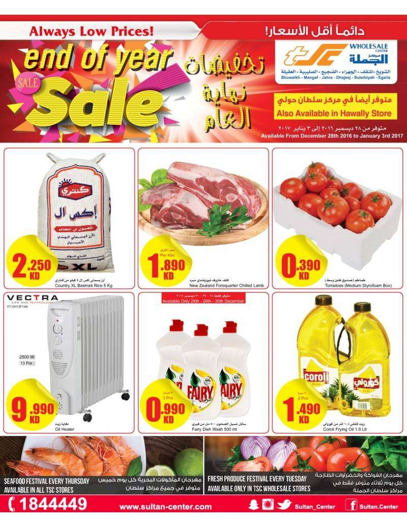 end-of-year-sale-kuwait