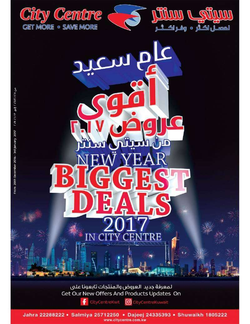 new-year-biggest-deals-from-28th-december-2016---3rd-january-2017-kuwait
