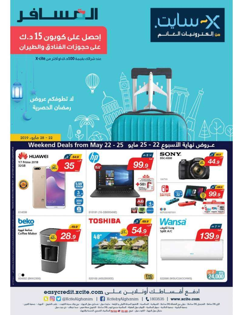weekly-catalogue-kuwait