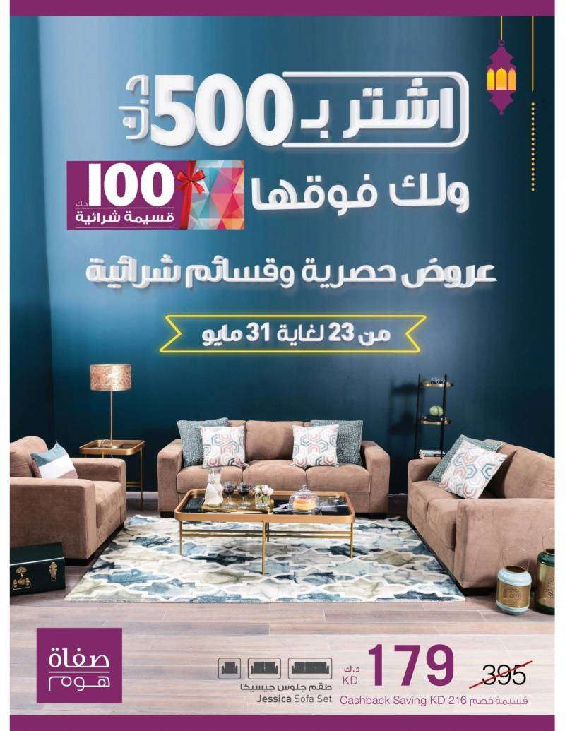 exclusive-offers-and-purchase-vouchers-kuwait