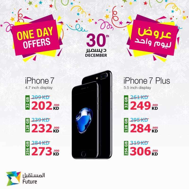 one-day-offers-kuwait