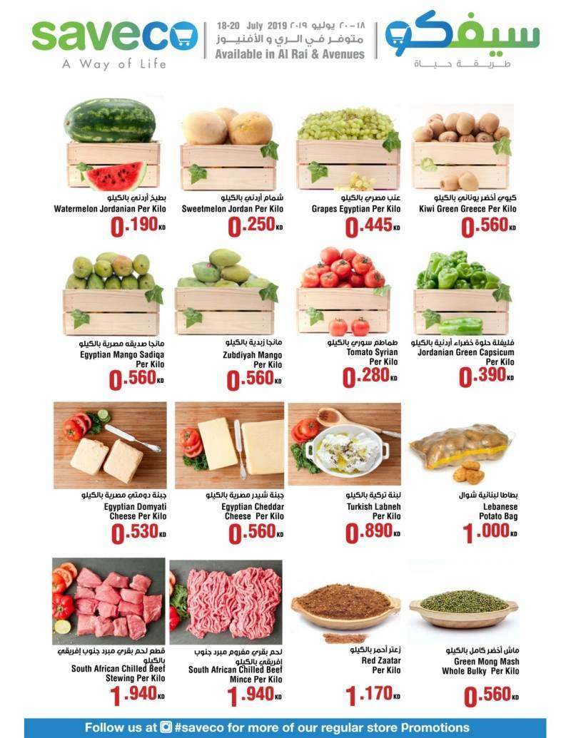 18--20-july-2019-offers-kuwait