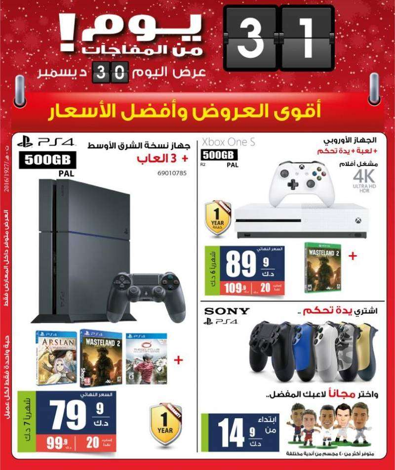 30-dec-friday-offers-kuwait
