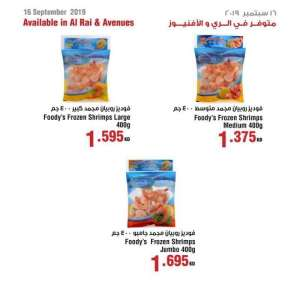 saveco-special-offer in kuwait