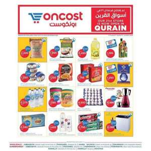 oncost-super-offers in kuwait