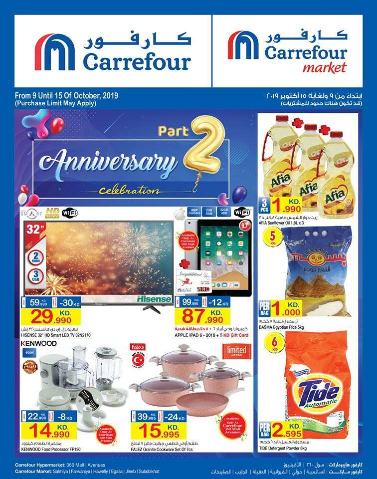carrefour-anniversary-offers-kuwait