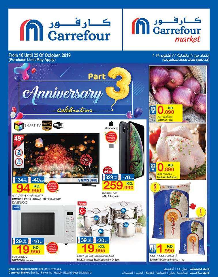 carrefour-part-3-anniversary-offers-kuwait