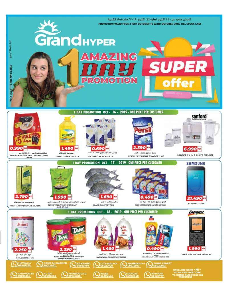 grand-hyper-amazing-one-day-promotion-kuwait