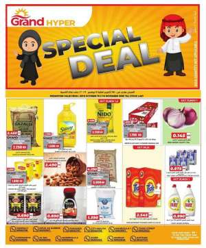 grand-hyper-special-deals in kuwait