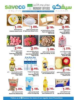 saveco-monday-offers- in kuwait