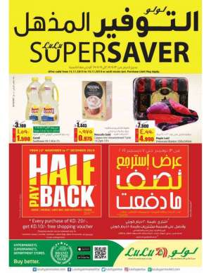 lulu-hypermarket-offers in kuwait