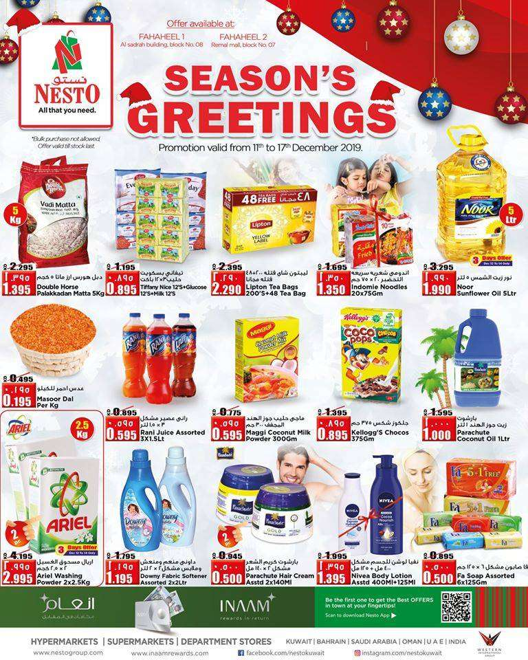 seasons-greetings-kuwait