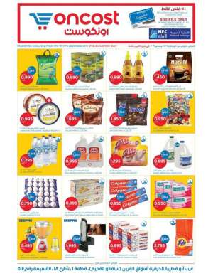 weekly-offers-from-dec-11-to-17 in kuwait