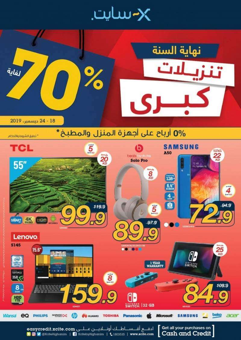 xcite-electronics-year-end-super-sale-offers-kuwait