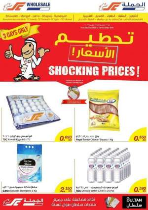 the-sultan-center-3-days-shocking-prices-offers in kuwait